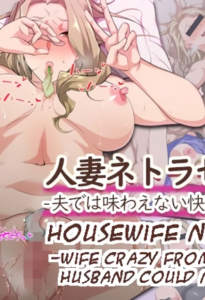 Housewife Netorase -Wife Crazy From Pleasure Husband Could Not Give-